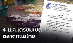 """""""ตลาดทะเลไทย"""" เตรียมกลับมาเปิดซื้อขายกุ้ง-ปลา 4 มกราคมนี้"""