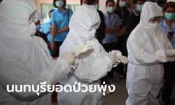เปิดไทม์ไลน์สาววัย 27 ผู้ป่วยโควิด-19 นนทบุรี พบไปลานเบียร์ ดูหนัง ขึ้นรถไฟฟ้า
