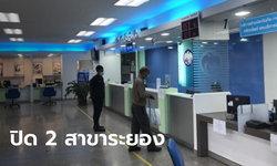 """""""กรุงไทย"""" แจ้งปิด 2 สาขาที่ระยอง หลังพบพนักงาน 4 ราย ติดเชื้อโควิด-19"""