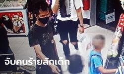 พลังโซเชียลหาเจอ เด็กชาย-หญิงถูกลักพาตัวจากห้าง คนร้ายพาไปสนามหลวง