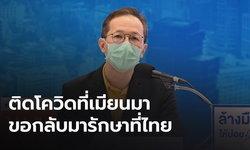 สธ.เผยคนไทยทำงานในบ่อนพม่าขอกลับประเทศ 40 ราย ติดโควิด 17 คน