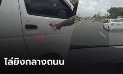 ระทึก! เก๋งซิตี้ ไล่ยิงรถตู้โดยสารกลางถนน คนขับบาดเจ็บ
