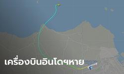 เครื่องบินอินโดนีเซีย หายไปจากเรดาร์ ไม่ทราบชะตากรรมลูกเรือ-ผู้โดยสาร 62 ชีวิต