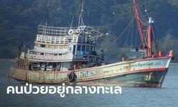ไต๋เรือติดโควิด-19 ถูกห้ามเอาเรือเข้าเทียบท่า จนท.สาธารณสุขเกือบได้ไปรับในทะเล