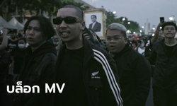 """เพลง """"ปฏิรูป"""" ของ Rap Against Dictatorship ถูกบล็อกบน YouTube ดูไม่ได้ในไทย"""