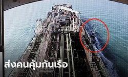 เกาหลีใต้สุดทน! ส่งหน่วยต้านโจรสลัดเข้าอ่าวเปอร์เซีย หลังอิหร่านยึดเรือสินค้า