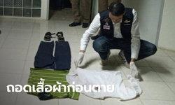หนุ่มหายตัวตั้งแต่ปีใหม่ พบเป็นศพตกตึกโรงพยาบาล 5 ชั้น สวมกางเกงในตัวเดียว