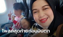 สุดเศร้า! เผยโพสต์สุดท้าย 4 แม่ลูกศรีวิชัยแอร์ บอกลาครอบครัว ก่อนเกิดอุบัติเหตุสลด
