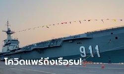โฆษกทัพเรือ ยอมรับกำลังพลเรือจักรีฯ 2 นายติดโควิด เร่งคัดกรองทั้งลำอีกกว่า 200 นาย