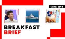 Sanook คลุกข่าวเช้า 12 ม.ค. 63 สธ. ชี้โควิดทะลุร้อยอีก 2-3 เดือน – ทัพเรือรับ กำลังพลติดโควิด