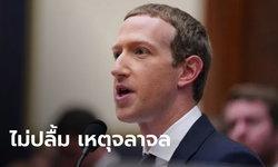 เฟซบุ๊ก-กูเกิล-ไมโครซอฟต์ ประกาศระงับเงินสนับสนุนทางการเมือง จากเหตุบุกรัฐสภาสหรัฐ
