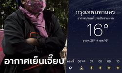 พยากรณ์อากาศวันนี้ กทม.อุณหภูมิ ต่ำสุด 15 องศา เหนือ-อีสานหนาวถึงหนาวจัด