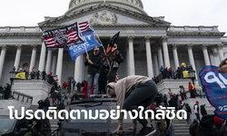 สถานทูตเตือนคนไทยในวอชิงตัน-รัฐอื่น ระวังเหตุร้ายป่วนพิธี ไบเดน สาบานตนรับตำแหน่ง