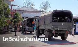 แม่สอดเพิ่ม 13 ราย! คนไทยกลับจากบ่อนเมียนมาติดโควิด-19 อนุทินบินด่วนลงพื้นที่