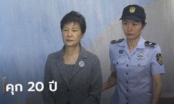 ศาลฎีกาเกาหลีใต้ ยืนคุก 20 ปี พักกึนฮเย อดีตประธานาธิบดี คดีทุจริต