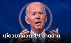 """โจ ไบเดน เผย """"มาตรการเยียวยาโควิด-19"""" วงเงิน 1.9 ล้านล้านดอลลาร์สหรัฐ"""