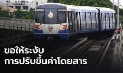 กรมการขนส่งทางราง สั่งเบรก กทม.ขึ้นค่าโดยสารรถไฟฟ้าสายสีเขียว