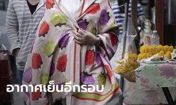 อากาศวันนี้ กรุงเทพฯ ลดลงอีก 2-3 องศา ส่วนประเทศไทยตอนบนหนาวเย็น มีลมแรง