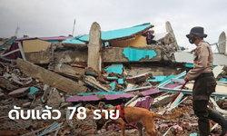 แผ่นดินไหวที่เกาะสุลาเวสี อินโดนีเซีย คร่าแล้ว 78 ชีวิต ยังไร้ที่อยู่อาศัยอีกนับพันคน