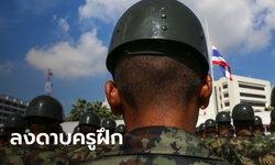 กองทัพภาคที่ 1 สั่งกักบริเวณครูฝึก ลงโทษเกินกว่าเหตุ 2 พลทหารสูบกัญชาในค่าย