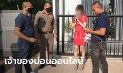 ตำรวจรวบ สาวสวยวัย 27 ปี เจ้าของบ่อนพนันออนไลน์ เงินหมุนเวียนกว่า 30 ล้านบาท