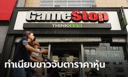 ไบเดนสั่งจับตาหุ้น เกมสต็อป หลังชาวเว็บเรดดิตร่วมใจซื้อจนราคาดีด ฉุดเฮดจ์ฟันด์เจ๊งยับ