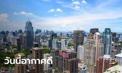 วันนี้เมืองกรุงอากาศดี ค่าฝุ่น PM2.5 ไม่เกินค่ามาตรฐาน ทั่วทุกพื้นที่
