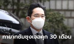 ทายาทซัมซุง ไม่รอด! ศาลจำคุก 30 เดือน คดีติดสินบนอดีตประธานาธิบดี-เพื่อนสนิท