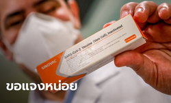 """""""ซิโนวัค"""" โร่แจง เหตุใดทดสอบวัคซีนแล้ว ประสิทธิภาพแค่ 50 เปอร์เซ็นต์"""
