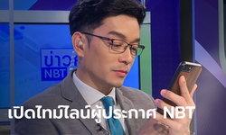 ผู้ประกาศข่าว NBT เผยไทม์ไลน์ก่อนตรวจเจอโควิด ยืนยันไม่ได้มาจากช่างแต่งหน้าดีเจมะตูม