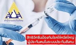 สิทธิวัคซีนป้องกันโรคไข้หวัดใหญ่ผู้ประกันตนในระบบประกันสังคม