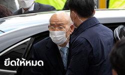 ศาลเกาหลีใต้ สั่งยึดบ้านลูกสะใภ้ ชอนดูฮวาน อดีตผู้นำรัฐประหาร ลั่นสร้างจากเงินผิดกฎหมาย