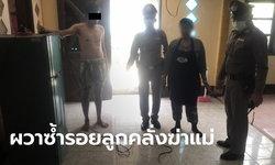 แถลงจับหนุ่มคลั่งทำร้ายคนในครอบครัว สุดแสบเปิดน้ำลงพื้นหวังใช้ไฟช็อตตำรวจ