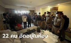 ไม่สนโควิด! 22 หนุ่มสาวจัดปาร์ตี้ยาอี-ยาเค ในโรงแรมดังกลางเมืองอุดรฯ