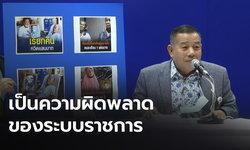 """""""เพื่อไทย"""" เร่งหาทางช่วยผู้สูงอายุ ถูกเรียกเบี้ยคนชราคืน ซัดกลับเป็นความผิดของราชการ"""