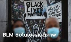 Black Lives Matter เตรียมเข้าชิงรางวัลโนเบล สาขาสันติภาพ 2021