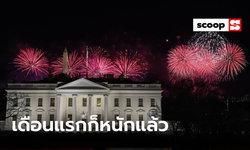"""เดือนแรกก็เหนื่อยแล้ว! รวมเหตุการณ์ """"การเมืองสหรัฐ"""" ในเดือนมกราคม 2021"""