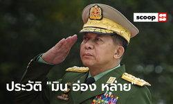 """รู้จัก """"มิน อ่อง หล่าย"""" ผู้บัญชาการทหารสูงสุด และผู้นำรัฐประหารเมียนมา"""