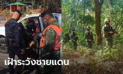 ทหารคุมเข้มชายแดนแม่ฮ่องสอน หวั่นสมาชิกรัฐบาลเมียนมาหนีเข้าไทย-จับตาโควิด-19