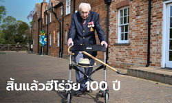 """อาลัย """"ทอม มัวร์"""" วัย 100 ปี ผู้เดินระดมทุนช่วยทีมแพทย์ เสียชีวิตหลังติดโควิด-19"""