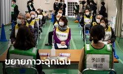 ญี่ปุ่นเล็งขยายประกาศภาวะฉุกเฉิน เหตุผู้ป่วยโควิด-19 เพิ่ม