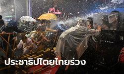 ประชาธิปไตยไทยร่วง 5 อันดับ! ดิ อีโคโนมิสต์ ให้คะแนนด้านการทำงานของรัฐบาลต่ำสุด