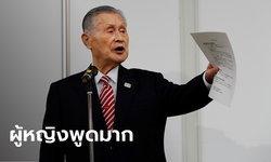 ประธานจัดโอลิมปิกโตเกียวแถลงขอโทษ หลังพูดเหยียดผู้หญิง