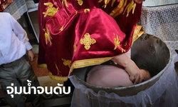 ทารกโรมาเนีย 6 สัปดาห์ หัวใจวายดับอนาถ หลังบาทหลวงจับจุ่มน้ำทำพิธีเข้าศาสนา