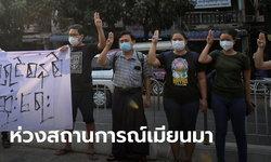 มาเลเซีย-อินโดนีเซีย ห่วงรัฐประหารเมียนมา เล็งจัดประชุมอาเซียนหารือด่วน