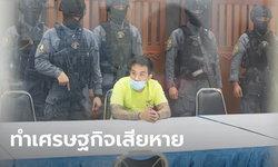 เสี่ยโป้ นอนคุก! ศาลไม่ให้ประกันตัว หวั่นไปยุ่งเหยิงทำลายพยานหลักฐานหรืออาจหลบหนี