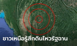 แผ่นดินไหวขนาด 5.6 รัฐฉาน เมียนมา รู้สึกได้ถึงภาคเหนือ ชาวเน็ตแห่โพสต์คล้ายเวียนหัว