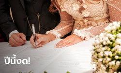 คนโสดแอบยิ้ม! กทม. งดกิจกรรมจดทะเบียนสมรสในวันวาเลนไทน์ เหตุโควิดระบาด