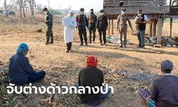 สืบจากศพ! แรงงานต่างด้าวตายกลางป่า ทหารตามล่าจนเจอ 16 เมียนมา หนีจนหมดแรง