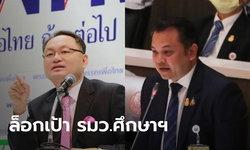 เพื่อไทยแย้ม ซักฟอก รมว.ศึกษาฯ เอื้อประโยชน์ลูกน้องไฮโซ ส่งไปคุมการศึกษาภูเก็ต
